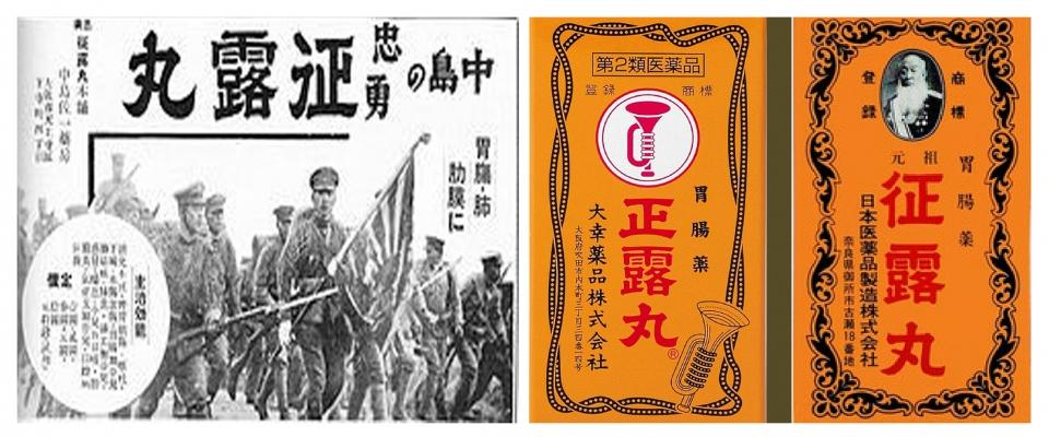 1930년대 '충용정로환' 광고와 시판 중인 정로환. 오른쪽은 '征(정)'자가 새겨진 제품