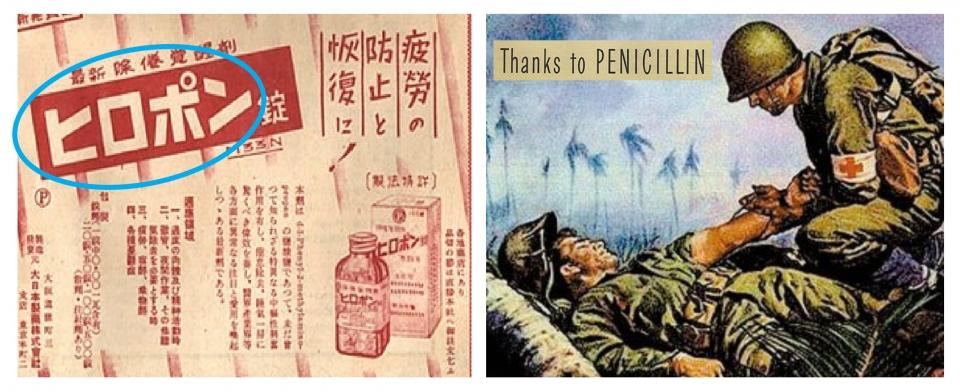 1941년 일본의 히로뽕 판매 광고. 원 안은 '히로뽕' 글자. 2차 세계대전 당시 페니실린 선전 포스터.