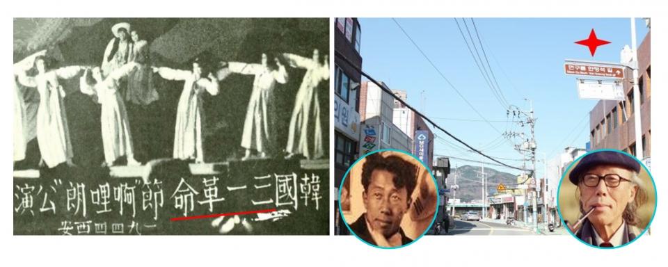 1944년 중국 시안에서 열린 《아리랑》 공연과 한형석. '3·1혁명' 문구가 눈에 띈다. 오른쪽은 말년의 그와 부산 서구에 있는 '먼구름 한형석의 길'