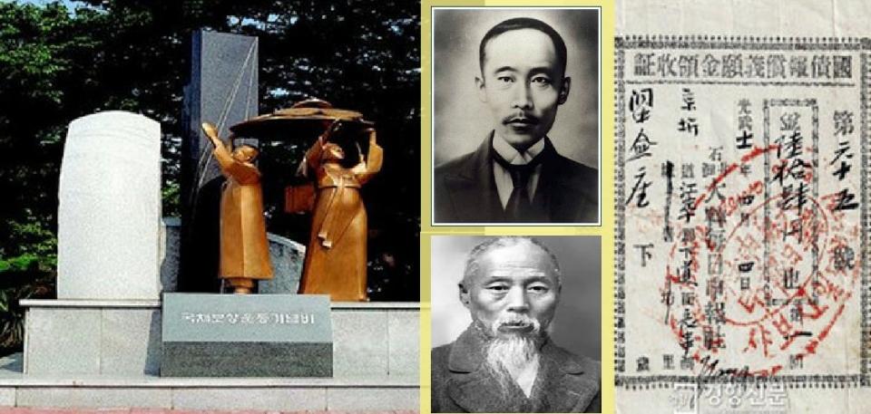국채보상운동 기념비와 가운데 위는 김광제, 아래는 서상돈, 오른쪽은 당시 발급한 영수증