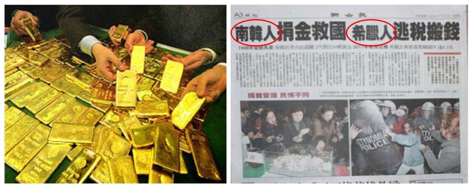 한국의 금모으기 운동으로 모은 금괴와 '그리스는 한국 사례를 배워야 한다'는 내용의 대만 '연합보' 기사(2011년 11월)